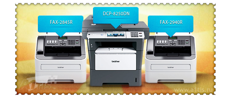 Начало продаж факсов Brother FAX-2845R, FAX-2940R и МФУ  DCP-8250DN